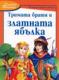 Тримата братя и златната ябълка. Български народни приказки/ Златна броеница