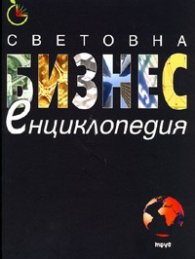 Световна бизнес енциклопедия