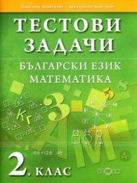 Тестови задачи: Български език и математика 2 клас