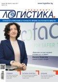 ЛОГИСТИКА - бр.2/2017