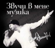Емил Димитров: Звучи в мене музика CD