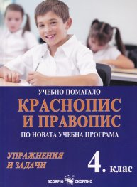 Учебно помагало 4 клас: Краснопис и правопис по Новата учебна програма (Упражнения и задачи)
