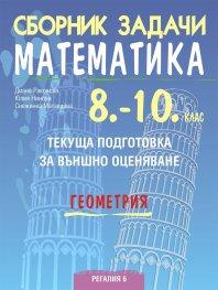 Сборник задачи по математика 10 кл. Текуща подготовка за НВО: Геометрия