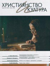 Християнство и култура; Бр.2/2015