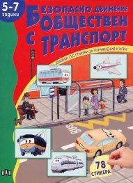 Безопасно движение с обществен транспорт /5-7 години