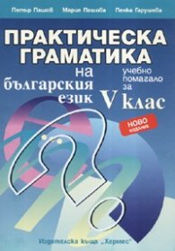 Практическа граматика на българския език: Учебно помагало за V клас/ ново издание