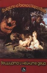 Вещицата и нейните деца