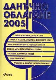 *Данъчно облагане 2005/старо/