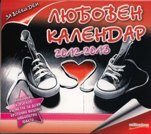 Любовен календар 2012-2013. За всеки ден