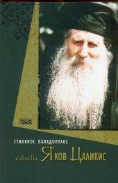 Свети Яков Цаликис