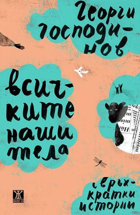 """""""Всичките наши тела"""" и други истории от Георги Господинов (ревю) 213082_b"""