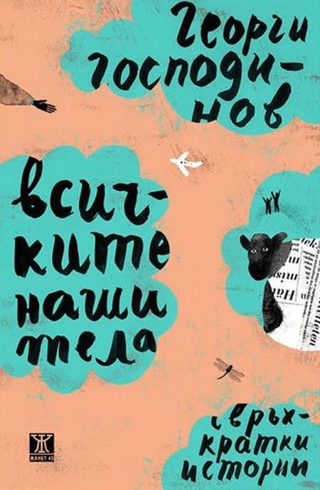 "ревю - ""Всичките наши тела"" и други истории от Георги Господинов (ревю) 213082_b"