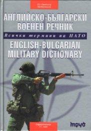 Английско-български военен речник