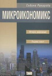 Микроикономикс: Второ равнище Ч.1