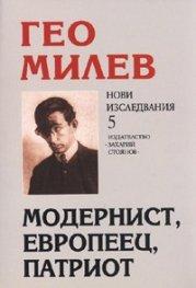 Гео Милев - модернист, европеец, патриот. Нови изследвания 5