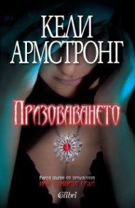 """Призоваването Кн.1 от трилогията """"Най-тъмните сили"""""""