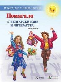 Помагало по Български език и литература за 1 клас (Избираеми учебни часове)