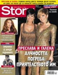 Story; Бр.24/2016