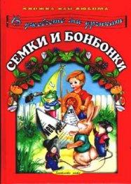 В джобчето ми дрънкат семки и бонбонки/ Книга за всеки дом