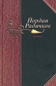 Йордан Радичков Избрани творби Т.3 Разкази