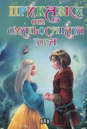 Приказки от омагьосаната гора