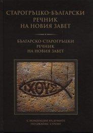 Старогръцко-български речник на Новия Завет/ Българско-старогръцки речник на Новия Завет