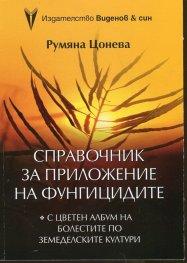 Справочник за приложение на фунгицидите (С цветен албум на болестите по земеделските култури)