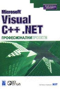 Microsoft Visual C++.NET: Професионални проекти
