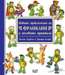 Новите приключения на Франклин и неговите приятели