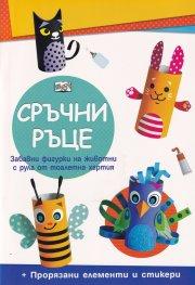 Сръчни ръце: Домашни животни - забавни фигурки на животни с рула от тоалетна хартия