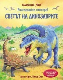 Разгледайте отвътре: Светът на динозаврите