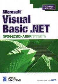 Microsoft Visual Basic .NET: Професионални проекти