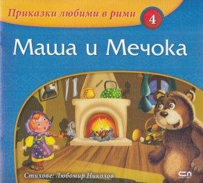 Маша и Мечока/ Приказки любими в рими