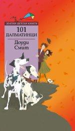 101 далматинци/ Златни детски книги