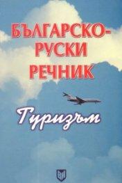 Българско-руски речник / Туризъм