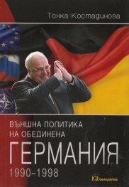 Външна политика на обединена Германия 1990-1998