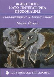 """Животното като литературна провокация: """"Анималистиката"""" на Емилиян Станев"""