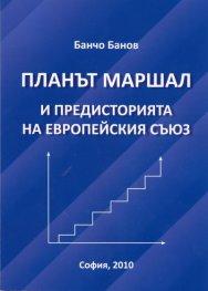 Планът Маршал и предисторията на Европейския съюз