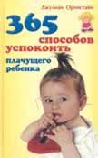 365 способов успокоить плачущего ребенка