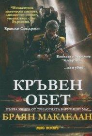 """Кръвен обет Кн.1 от трилогията """"Барутният маг"""""""