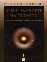 Върху раменете на гиганти: Великите постижения на физиката и астрономията