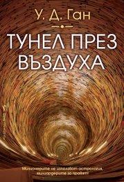 Тунел през въздуха