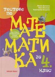 Тестове по математика за 4 клас