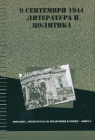 9 септември 1944: литература и политика