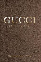 Gucci. В името на моя баща (твърда корица)