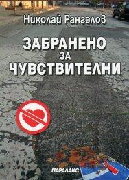 Забранено за чувствителни