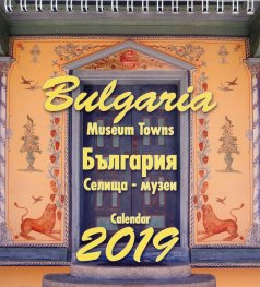 Календар пирамида 2019: България - Селища-музеи
