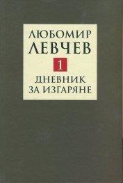 Съчинения в 9 тома Т.1: Дневник за изгаряне - Стихове (1957-1973)