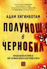 Полунощ в Чернобил (твърда корица)