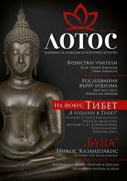 Лотос - Алманах за будизъм и източни култури - Брой 1/2020